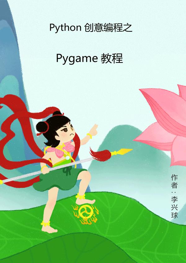 python pygame creative idea tutorial python创意编程pygame教程